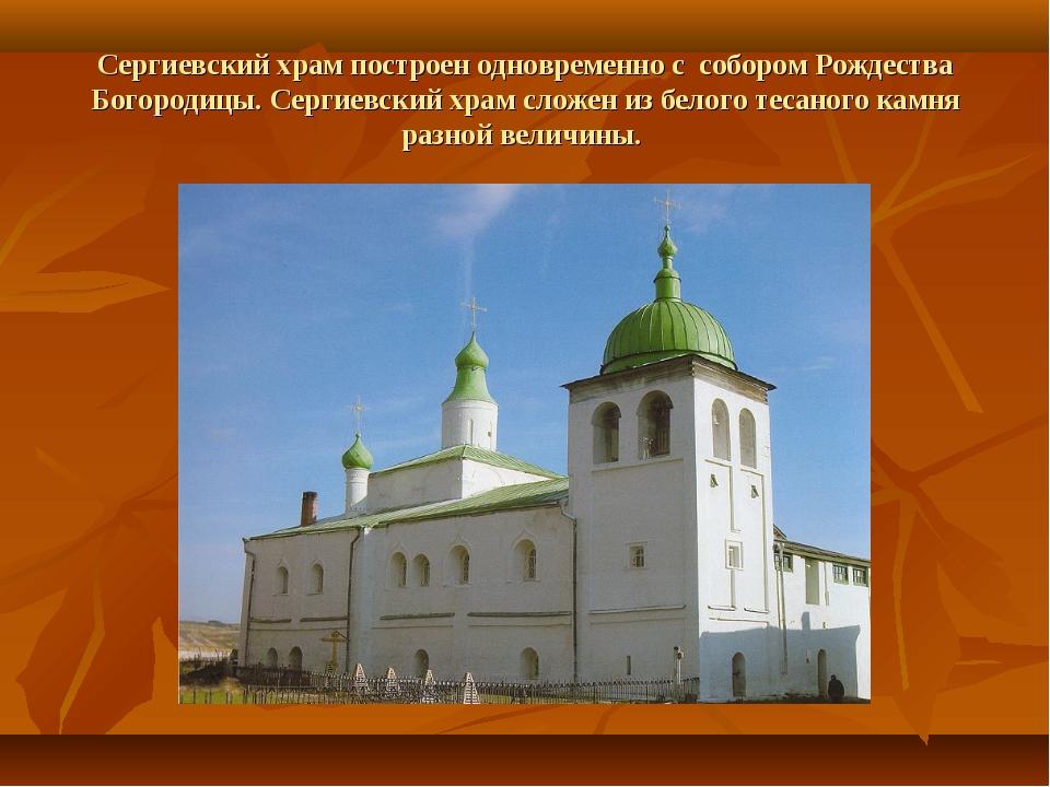 Сергиевский храм построен одновременно с собором Рождества Богородицы. Сергие...