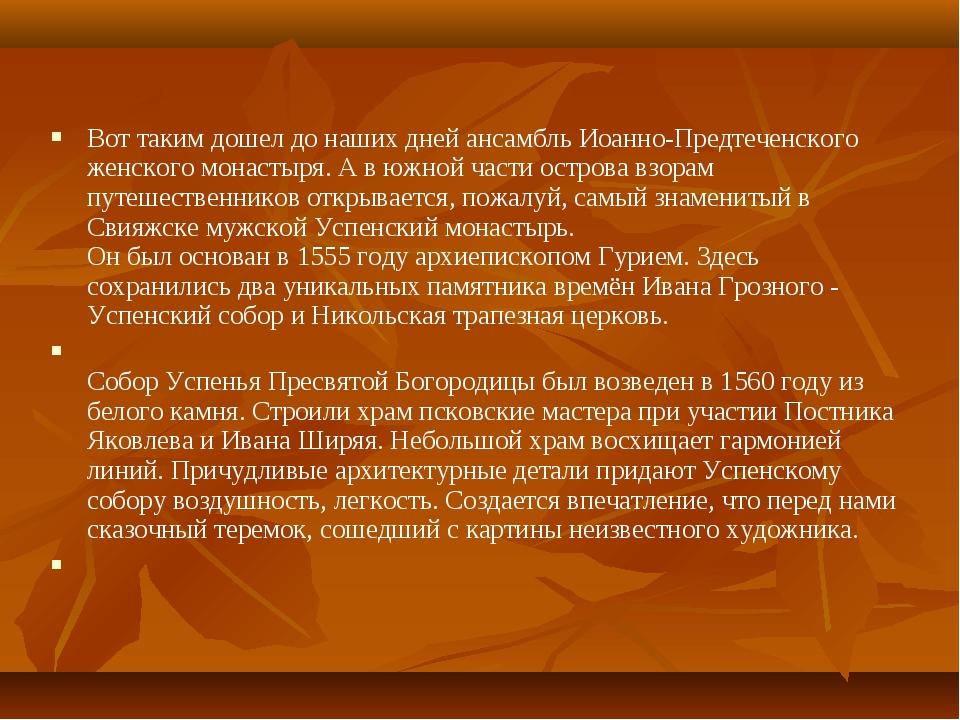 Вот таким дошел до наших дней ансамбль Иоанно-Предтеченского женского монасты...