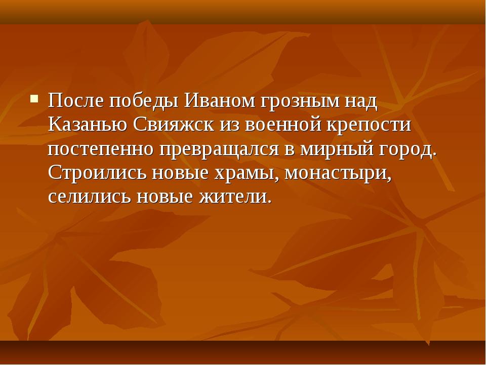 После победы Иваном грозным над Казанью Свияжск из военной крепости постепенн...