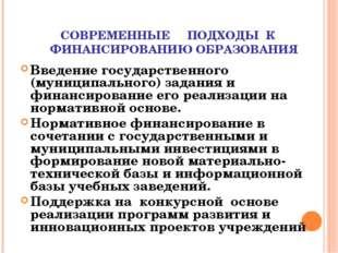 СОВРЕМЕННЫЕ ПОДХОДЫ К ФИНАНСИРОВАНИЮ ОБРАЗОВАНИЯ Введение государственного (