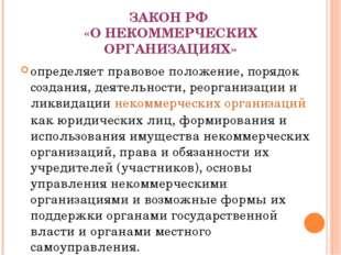 ЗАКОН РФ «О НЕКОММЕРЧЕСКИХ ОРГАНИЗАЦИЯХ» определяет правовое положение, поряд