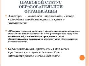 ПРАВОВОЙ СТАТУС ОБРАЗОВАТЕЛЬНОЙ ОРГАНИЗАЦИИ «Статус» - означает «положение».