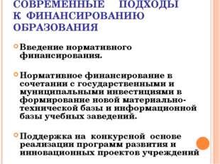 СОВРЕМЕННЫЕ ПОДХОДЫ К ФИНАНСИРОВАНИЮ ОБРАЗОВАНИЯ Введение нормативного финанс