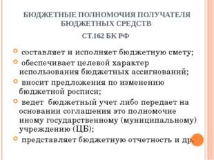 БЮДЖЕТНЫЕ ПОЛНОМОЧИЯ ПОЛУЧАТЕЛЯ БЮДЖЕТНЫХ СРЕДСТВ СТ.162 БК РФ составляет и и