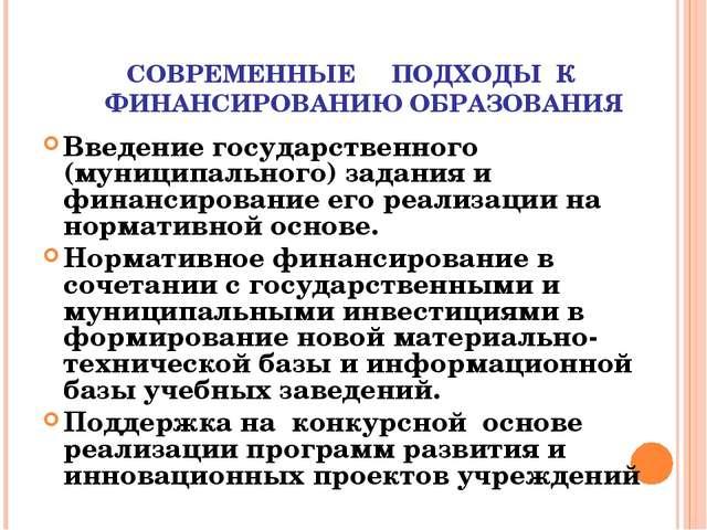 СОВРЕМЕННЫЕ ПОДХОДЫ К ФИНАНСИРОВАНИЮ ОБРАЗОВАНИЯ Введение государственного (...