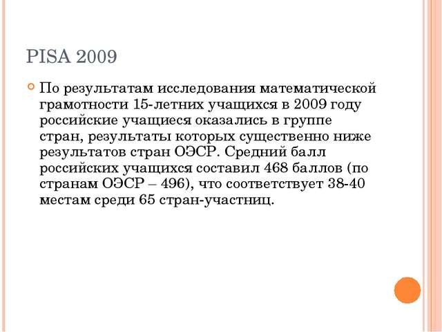 PISA 2009 По результатам исследования математической грамотности 15-летних уч...