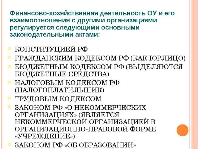 Финансово-хозяйственная деятельность ОУ и его взаимоотношения с другими орган...