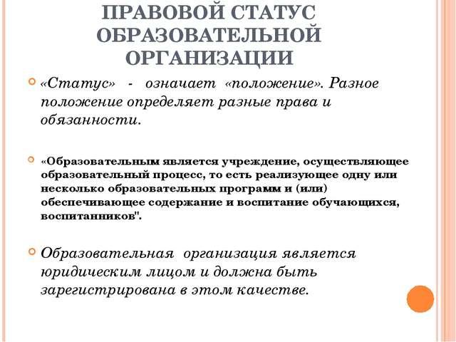 ПРАВОВОЙ СТАТУС ОБРАЗОВАТЕЛЬНОЙ ОРГАНИЗАЦИИ «Статус» - означает «положение»....