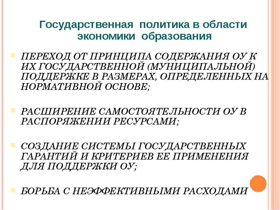 Государственная политика в области экономики образования ПЕРЕХОД ОТ ПРИНЦИПА...