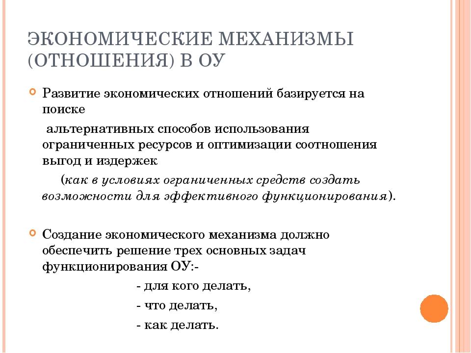 ЭКОНОМИЧЕСКИЕ МЕХАНИЗМЫ (ОТНОШЕНИЯ) В ОУ Развитие экономических отношений баз...