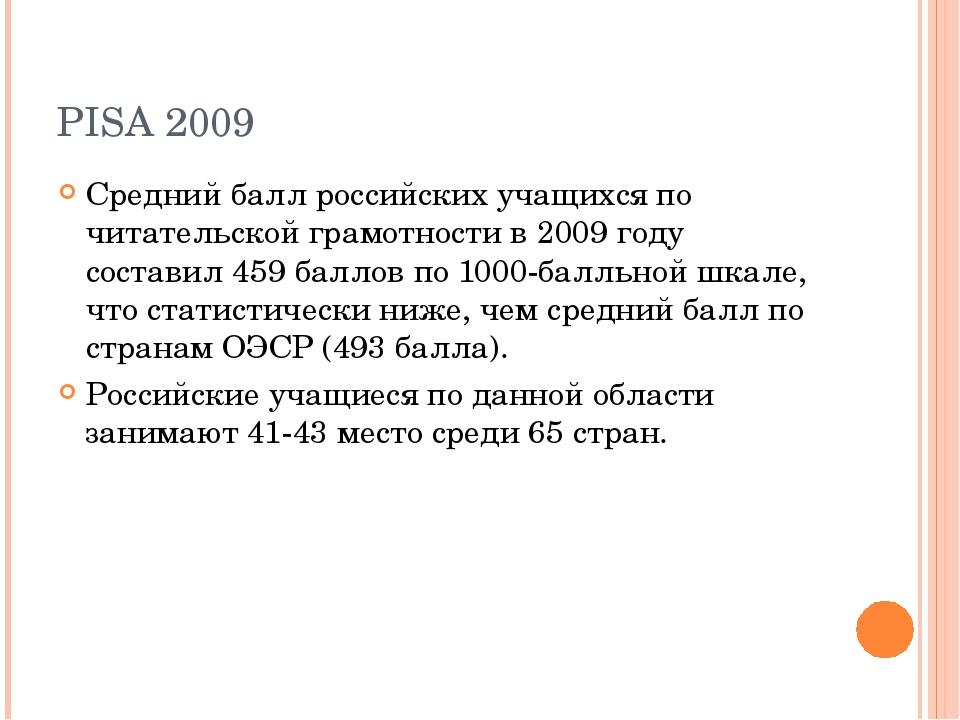 PISA 2009 Средний балл российских учащихся по читательской грамотности в 2009...