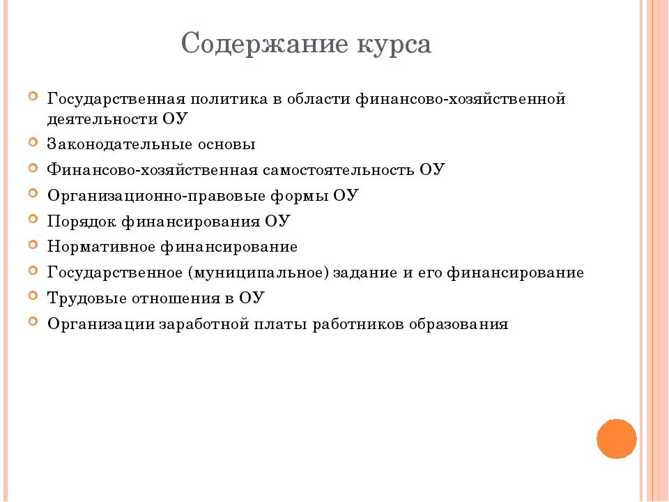 Содержание курса Государственная политика в области финансово-хозяйственной д...