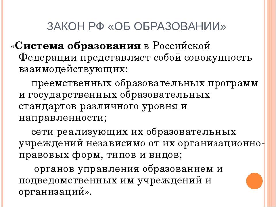 ЗАКОН РФ «ОБ ОБРАЗОВАНИИ» «Система образования в Российской Федерации предста...