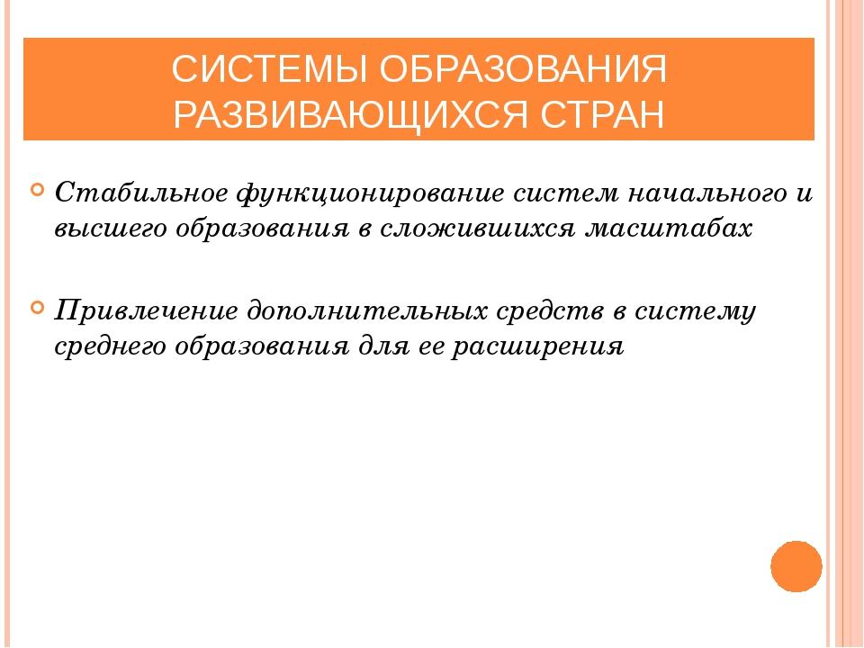 СИСТЕМЫ ОБРАЗОВАНИЯ РАЗВИВАЮЩИХСЯ СТРАН Стабильное функционирование систем на...
