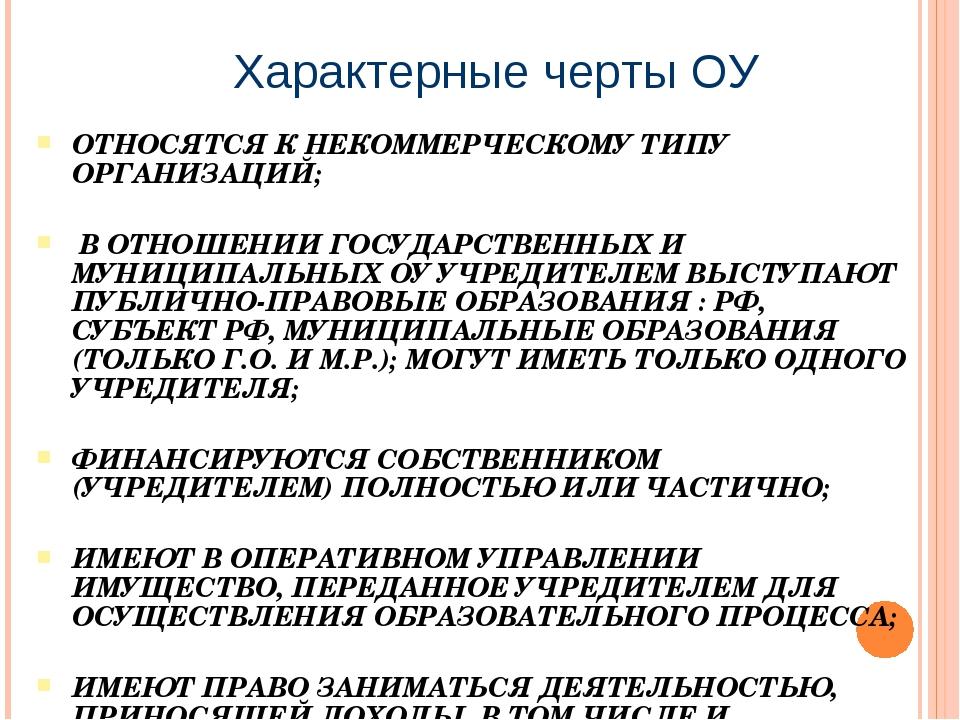 Характерные черты ОУ ОТНОСЯТСЯ К НЕКОММЕРЧЕСКОМУ ТИПУ ОРГАНИЗАЦИЙ; В ОТНОШЕНИ...