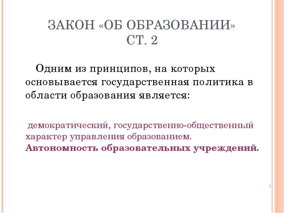 ЗАКОН «ОБ ОБРАЗОВАНИИ» СТ. 2 Одним из принципов, на которых основывается госу...