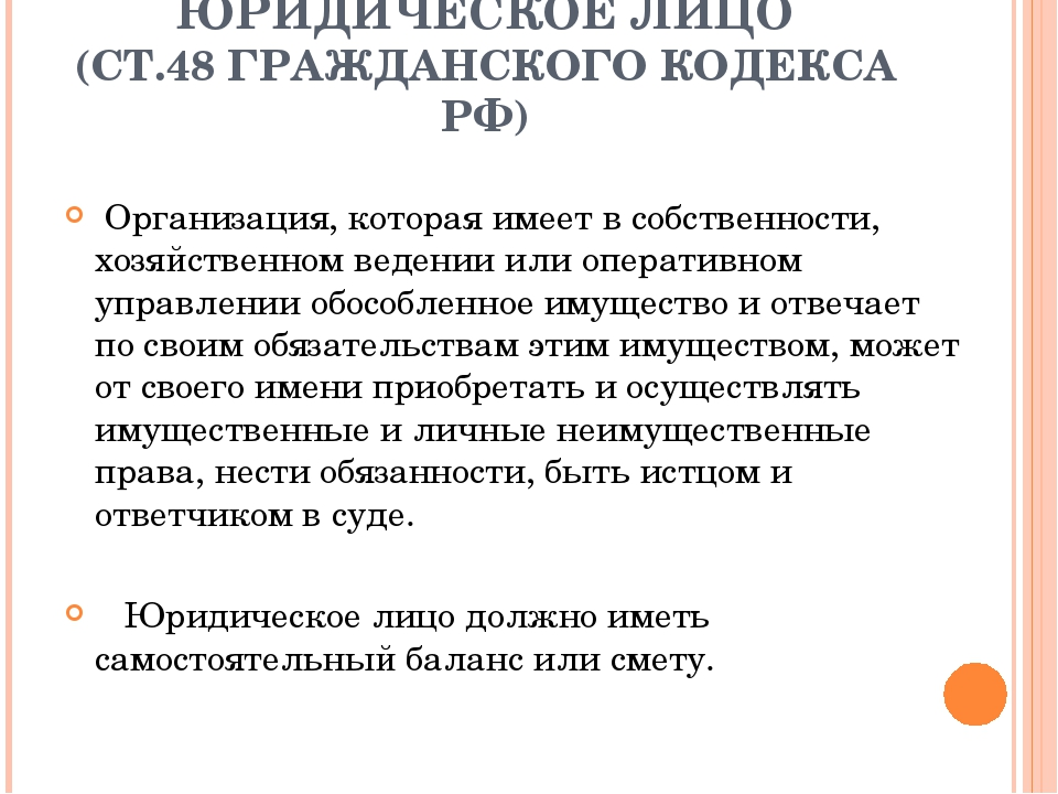 ЮРИДИЧЕСКОЕ ЛИЦО (СТ.48 ГРАЖДАНСКОГО КОДЕКСА РФ) Организация, которая имеет в...