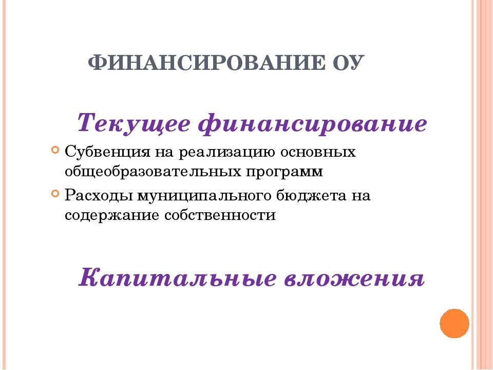 ФИНАНСИРОВАНИЕ ОУ Текущее финансирование Субвенция на реализацию основных общ...