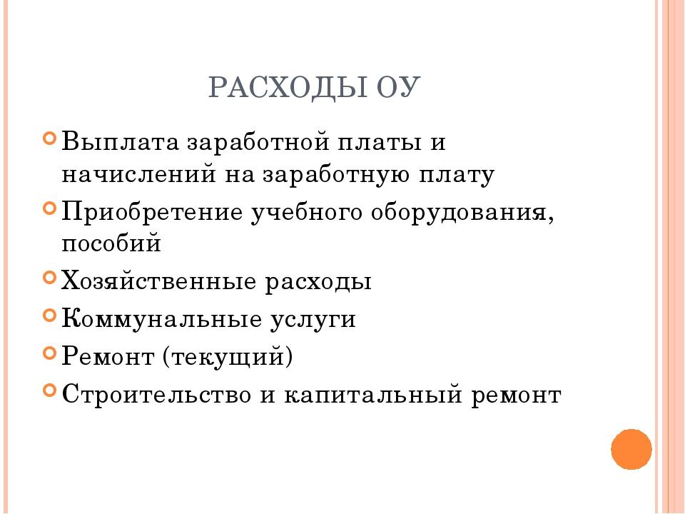 РАСХОДЫ ОУ Выплата заработной платы и начислений на заработную плату Приобрет...