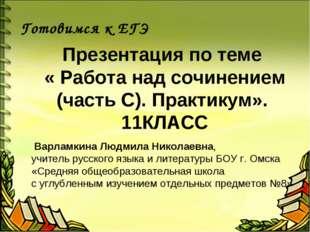 Презентация по теме « Работа над сочинением (часть С). Практикум». 11КЛАСС Го