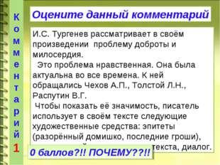 К оммент арий 1 И.С. Тургенев рассматривает в своём произведении проблему доб