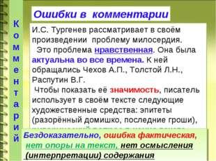 К оммент арий И.С. Тургенев рассматривает в своём произведении проблему милос