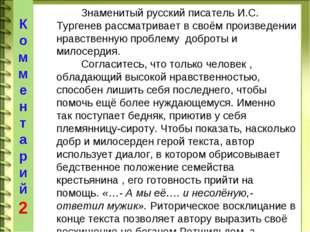 Знаменитый русский писатель И.С. Тургенев рассматривает в своём произведении