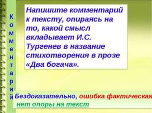 К оммент арий Бездоказательно, ошибка фактическая, нет опоры на текст Напишит