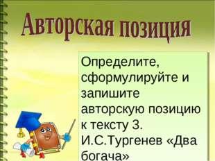 Определите, сформулируйте и запишите авторскую позицию к тексту 3. И.С.Турген