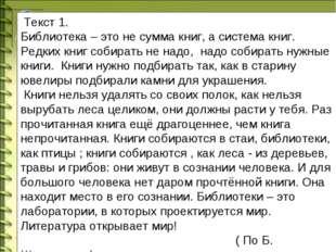 Текст 1. Библиотека – это не сумма книг, а система книг. Редких книг собират