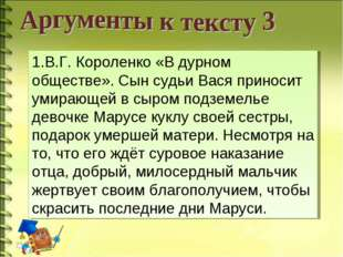 1.В.Г. Короленко «В дурном обществе». Сын судьи Вася приносит умирающей в сыр