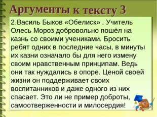 2.Василь Быков «Обелиск» . Учитель Олесь Мороз добровольно пошёл на казнь со