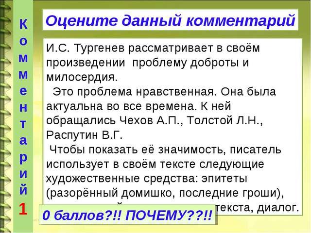К оммент арий 1 И.С. Тургенев рассматривает в своём произведении проблему доб...