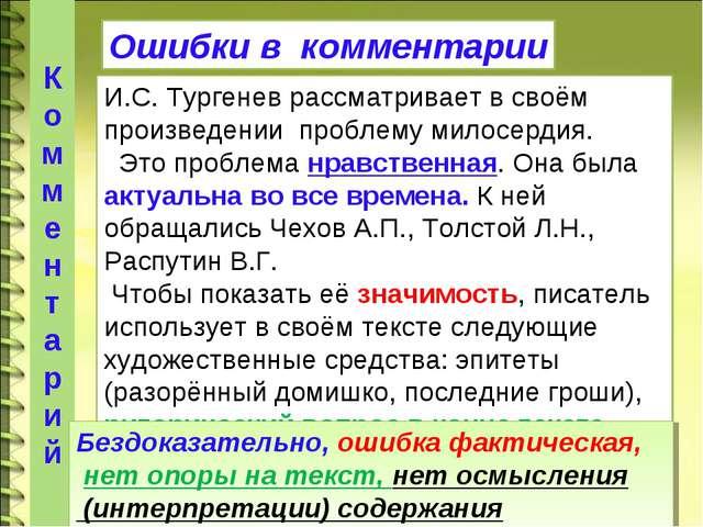 К оммент арий И.С. Тургенев рассматривает в своём произведении проблему милос...