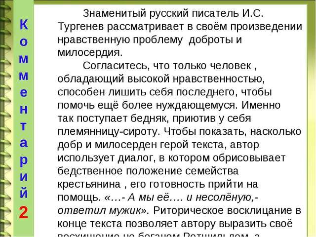 Знаменитый русский писатель И.С. Тургенев рассматривает в своём произведении...
