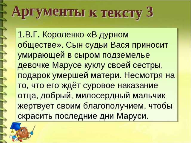 1.В.Г. Короленко «В дурном обществе». Сын судьи Вася приносит умирающей в сыр...