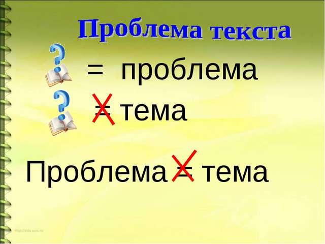 = проблема = тема Проблема = тема
