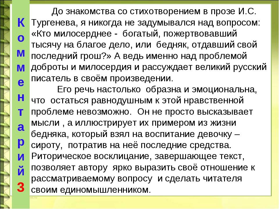 До знакомства со стихотворением в прозе И.С. Тургенева, я никогда не задумыв...