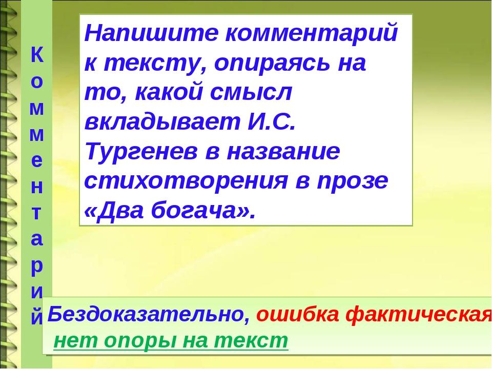 К оммент арий Бездоказательно, ошибка фактическая, нет опоры на текст Напишит...