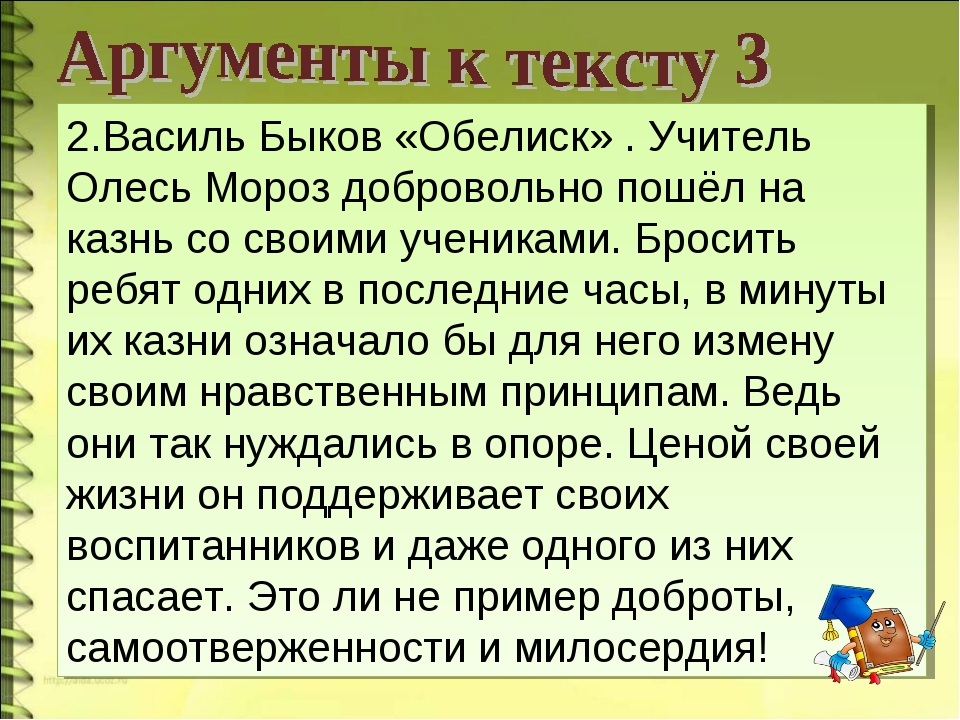 2.Василь Быков «Обелиск» . Учитель Олесь Мороз добровольно пошёл на казнь со...