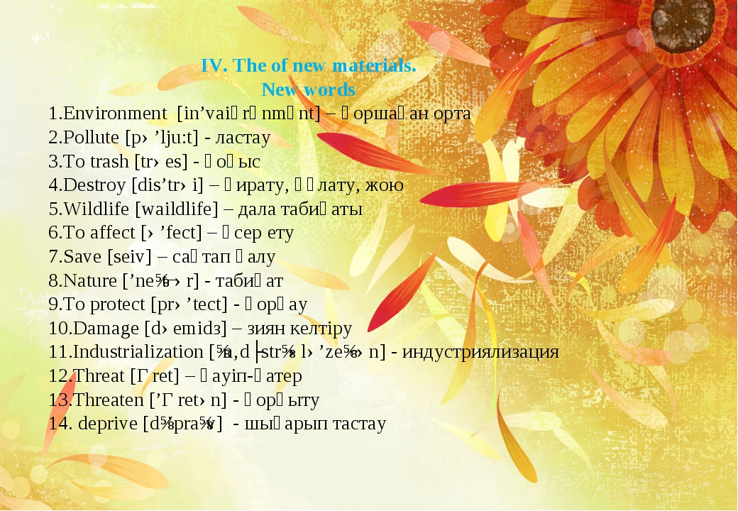 IV. The of new materials. New words Environment [in'vaiәrәnmәnt] – қоршаған о...