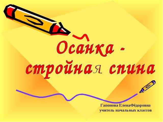 Гапонова ЕленаФёдоровна учитель начальных классов