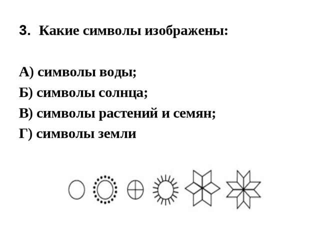 3. Какие символы изображены: А) символы воды; Б) символы солнца; В) символы р...