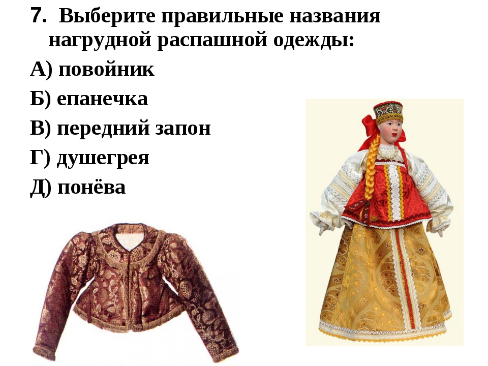 7. Выберите правильные названия нагрудной распашной одежды: А) повойник Б) еп...
