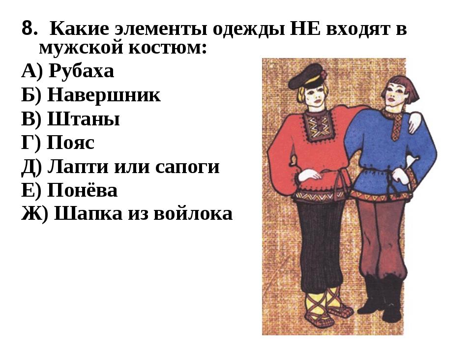 8. Какие элементы одежды НЕ входят в мужской костюм: А) Рубаха Б) Навершник В...