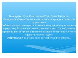 Тема урока: День Конституции Республики Казахстан Цель урока: формирование нр