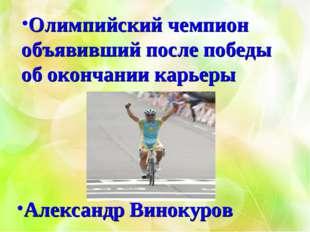 Олимпийский чемпион объявивший после победы об окончании карьеры Александр Ви