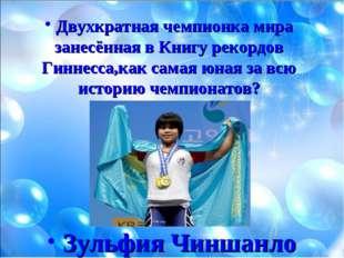 Двухкратная чемпионка мира занесённая в Книгу рекордов Гиннесса,как самая юн