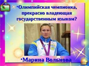 Олимпийская чемпионка, прекрасно владеющая государственным языком? Марина Вол