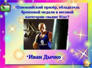 Олимпийский призёр, обладатель бронзовой медали в весовой категории свыше 91к